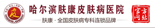 哈尔滨肤康医院挂号平台
