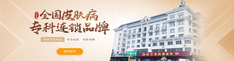 哈尔滨皮肤病检查医院