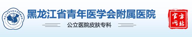 哈尔滨皮肤科医院官方挂号平台